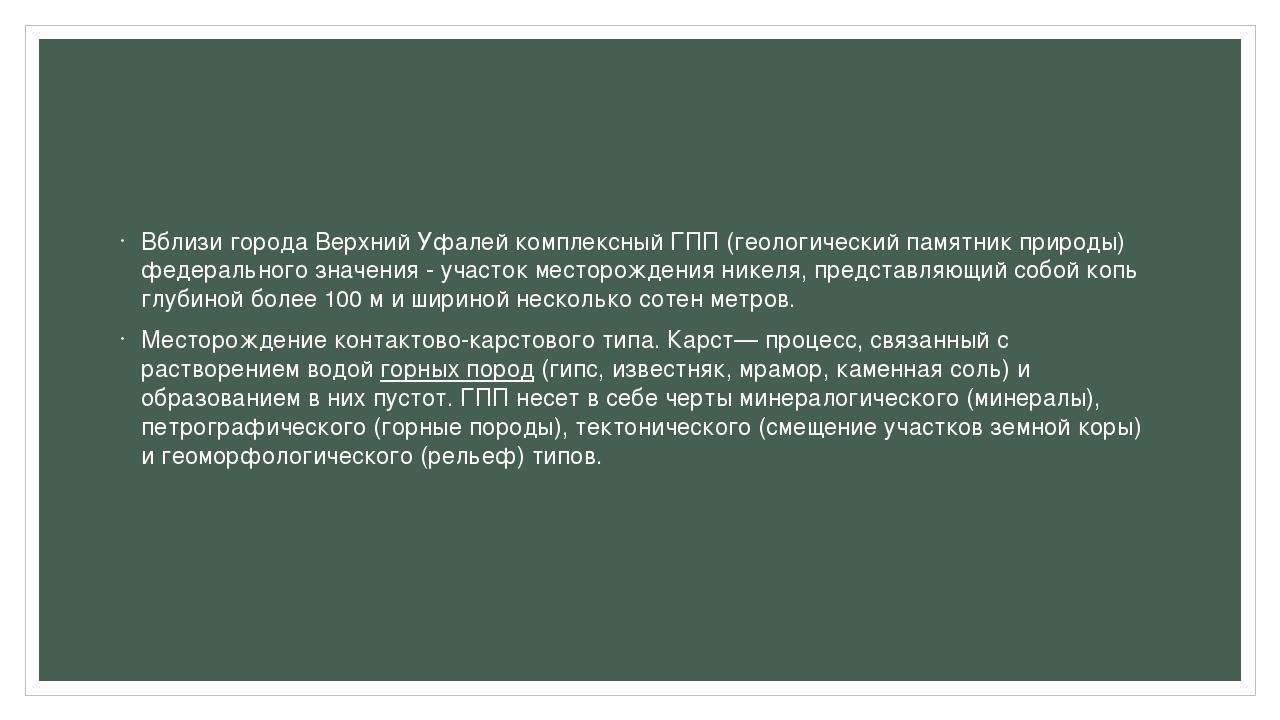 Вблизи города Верхний Уфалей комплексный ГПП (геологический памятник природы...