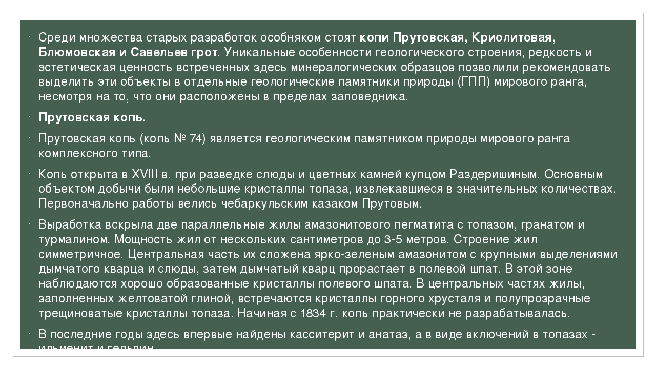 Среди множества старых разработок особняком стоят копи Прутовская, Криолитов...