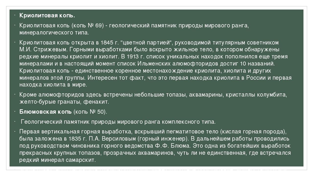 Криолитовая копь. Криолитовая копь (копь №69) - геологический памятник прир...