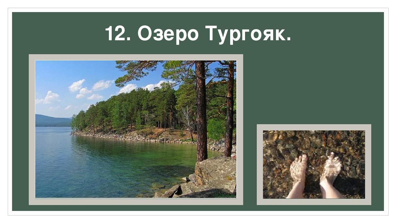 12. Озеро Тургояк.
