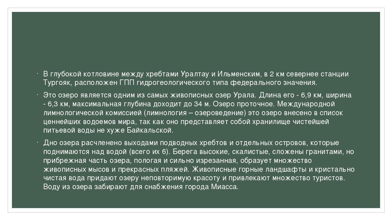 В глубокой котловине между хребтами Уралтау и Ильменским, в 2км севернее ст...