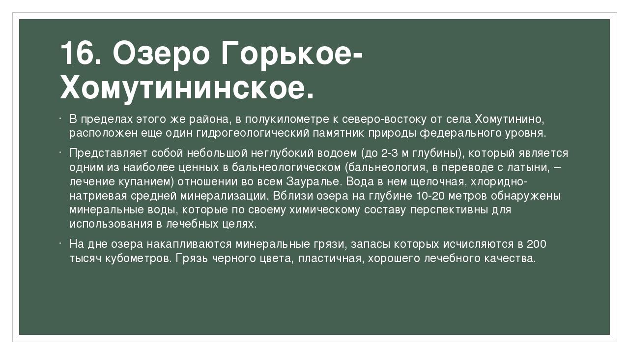16. Озеро Горькое-Хомутининское. В пределах этого же района, в полукилометре...