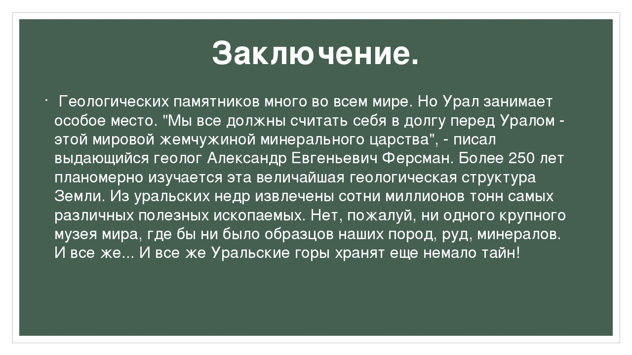 Заключение. Геологических памятников много во всем мире. Но Урал занимает осо...