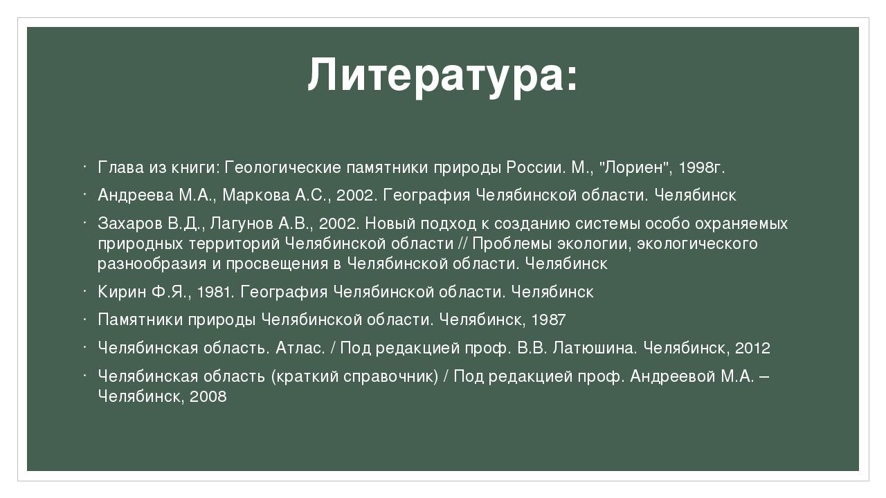 """Литература: Глава из книги:Геологическиепамятники природы России. М., """"Лори..."""