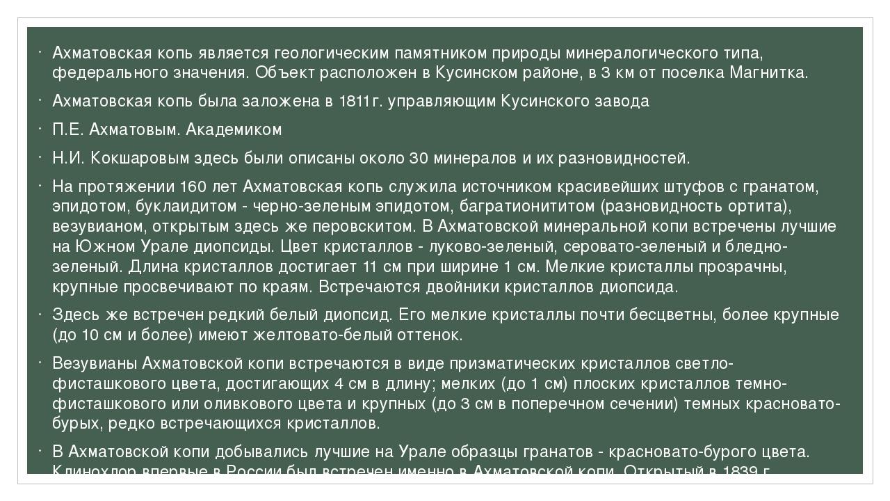 Ахматовская копь является геологическим памятником природы минералогического...