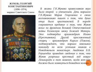 В жизни Г.К.Жукова православная вера была опорой и утешением. Дочь маршала Г.
