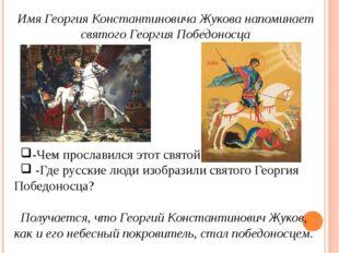 -Чем прославился этот святой? -Где русские люди изобразили святого Георгия По