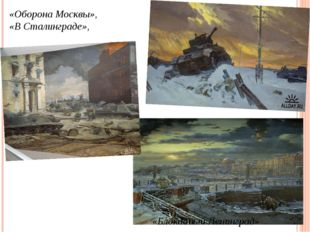 «Оборона Москвы», «В Сталинграде», «Блокадный Ленинград»