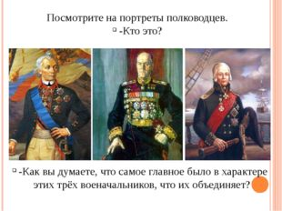 Посмотрите на портреты полководцев. -Кто это? -Как вы думаете, что самое глав