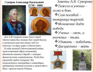 Заветы А.В. Суворова Тяжело в учении – легко в бою. Сам погибай – товарища вы