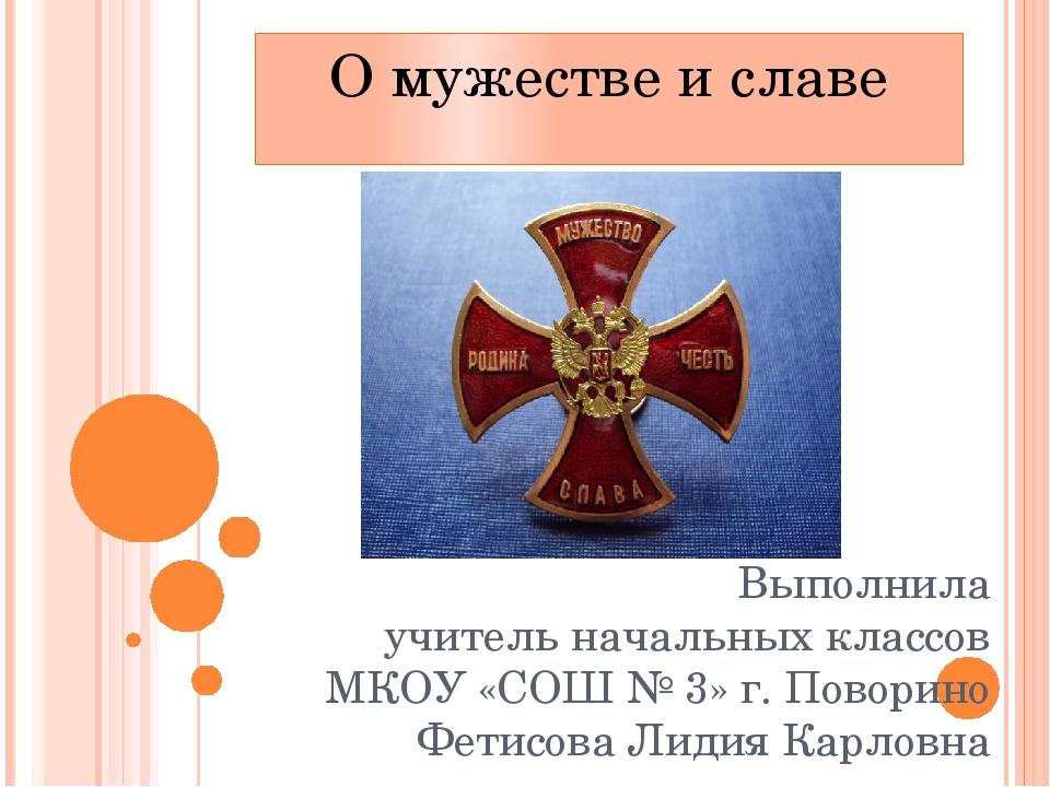 О мужестве и славе Выполнила учитель начальных классов МКОУ «СОШ № 3» г. Пово...