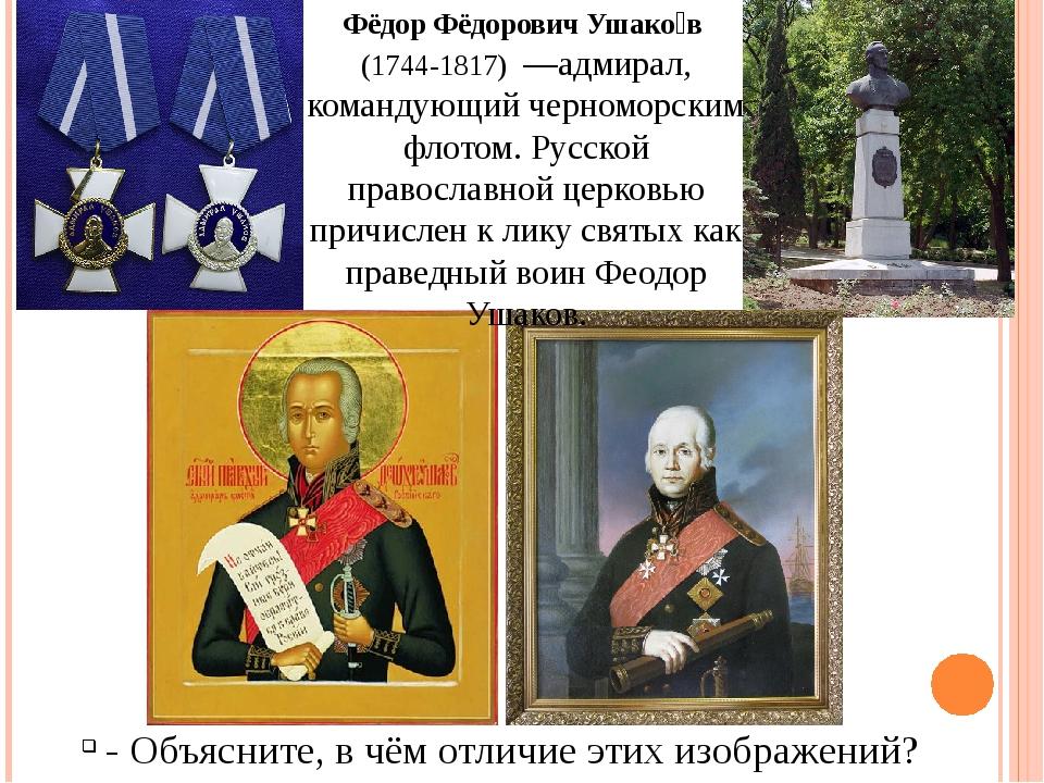 Фёдор Фёдорович Ушако́в (1744-1817) —адмирал, командующий черноморским флото...