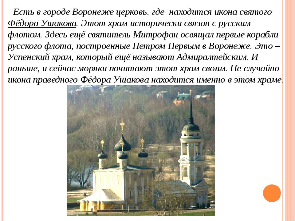 Есть в городе Воронеже церковь, где находится икона святого Фёдора Ушакова. Э...