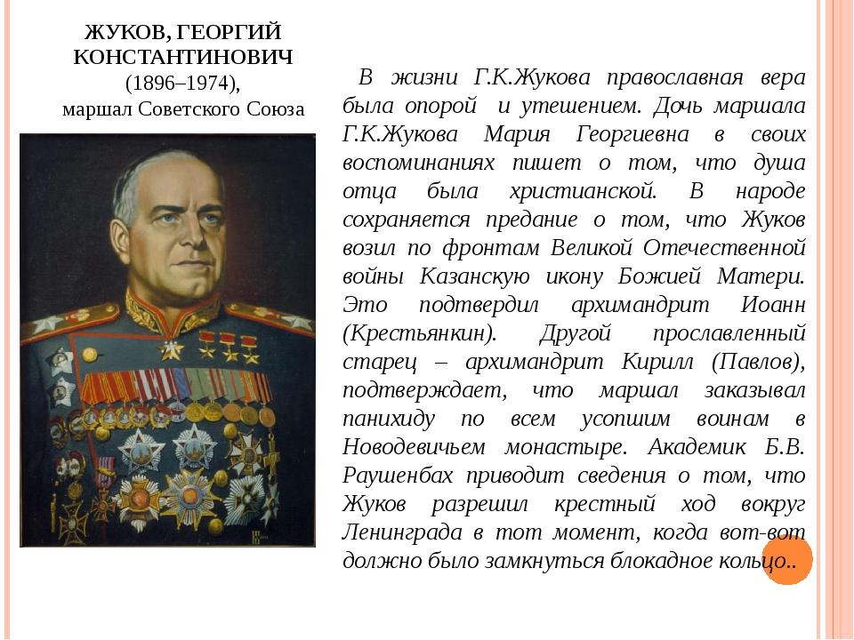 В жизни Г.К.Жукова православная вера была опорой и утешением. Дочь маршала Г....