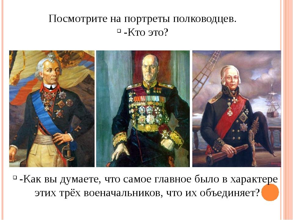 Посмотрите на портреты полководцев. -Кто это? -Как вы думаете, что самое глав...