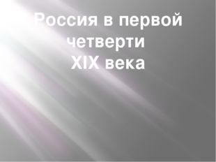 Россия в первой четверти ХIХ века