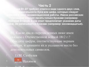 Часть 2 Задания В1-В7 требуют ответа в виде одного-двух слов, последовательно
