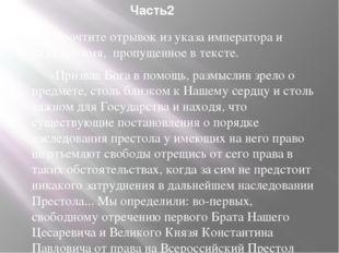 Часть2 В2. Прочтите отрывок из указа императора и укажите имя, пропущенное в