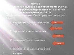Часть 1 При выполнении заданий с выбором ответа (А1-А20) обведите кружком ном
