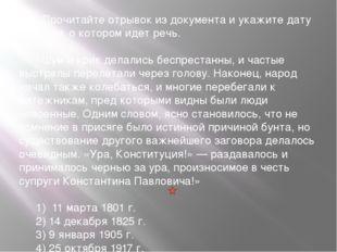 А 4. Прочитайте отрывок из документа и укажите дату события, о котором идет р