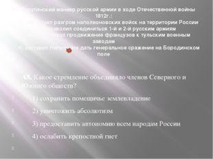 А7. Тарутинский маневр русской армии в ходе Отечественной войны 1812г.: 1) з