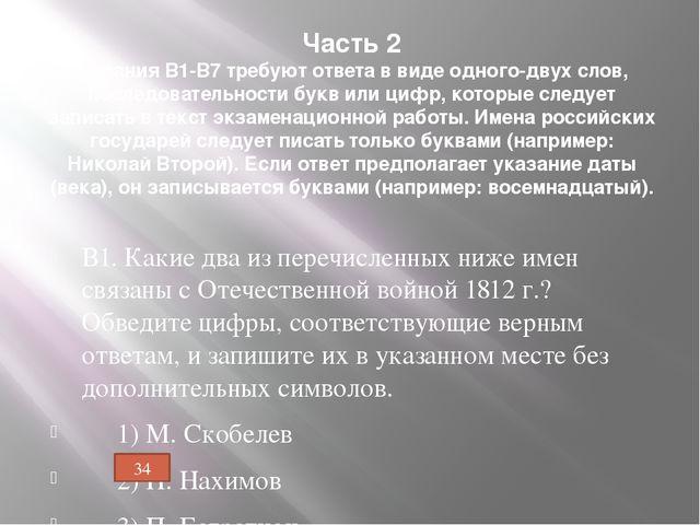 Часть 2 Задания В1-В7 требуют ответа в виде одного-двух слов, последовательно...