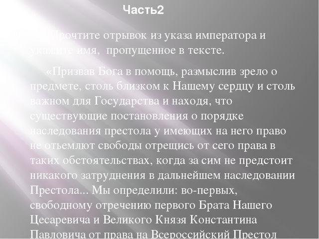 Часть2 В2. Прочтите отрывок из указа императора и укажите имя, пропущенное в...