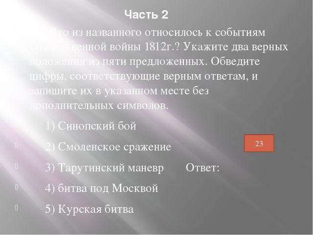 Часть 2 В6. Что из названного относилось к событиям Отечественной войны 1812г...