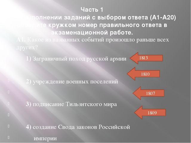 Часть 1 При выполнении заданий с выбором ответа (А1-А20) обведите кружком ном...