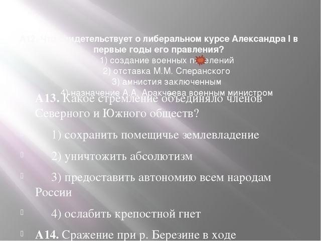 А12. Что свидетельствует о либеральном курсе Александра I в первые годы его...