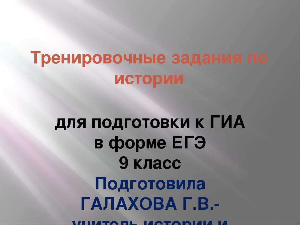 Тренировочные задания по истории для подготовки к ГИА в форме ЕГЭ 9 класс Под...