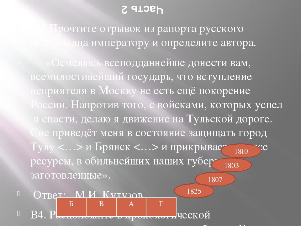 Часть 2. В.3.Прочтите отрывок из рапорта русского полководца императору и опр...