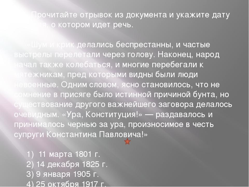 А 4. Прочитайте отрывок из документа и укажите дату события, о котором идет р...