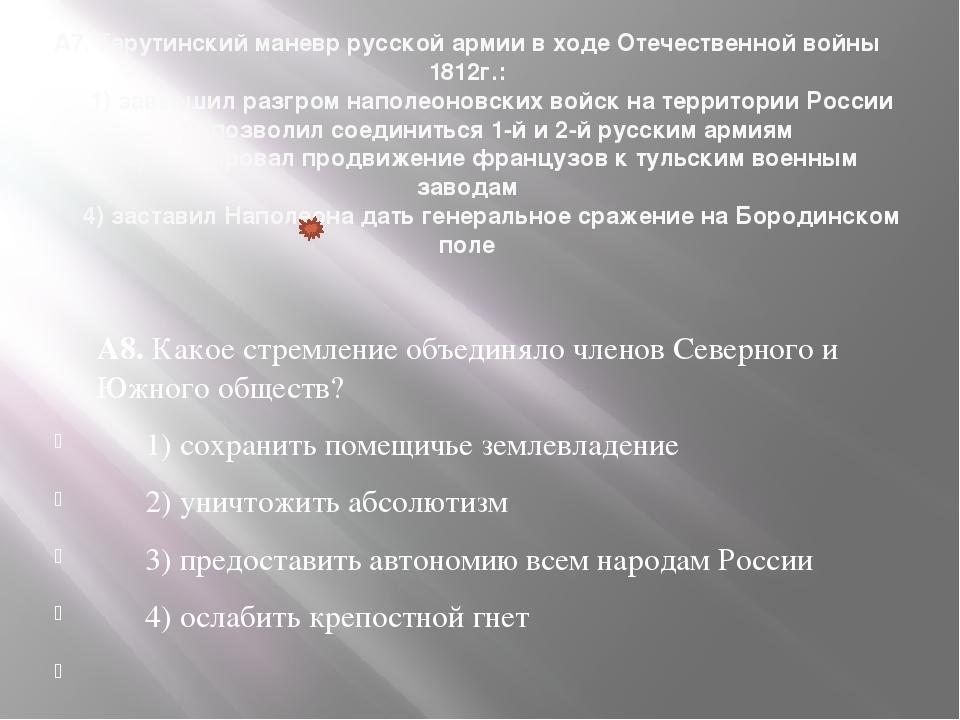 А7. Тарутинский маневр русской армии в ходе Отечественной войны 1812г.: 1) з...