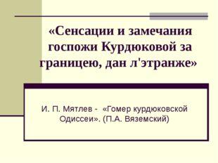 «Сенсации и замечания госпожи Курдюковой за границею, дан л'этранже» И. П. Мя
