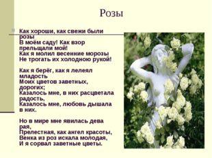 Розы Как хороши, как свежи были розы В моём саду! Как взор прельщали мой! Как