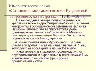 Юмористическая поэма «Сенсации и замечания госпожи Курдюковой за границею, да
