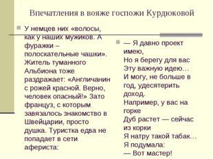 Впечатления в вояже госпожи Курдюковой У немцев них «волосы, как у наших мужи