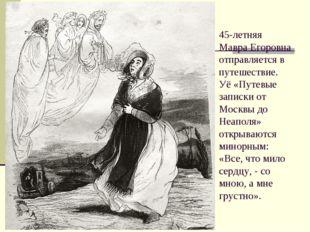 45-летняя Мавра Егоровна отправляется в путешествие. Уё «Путевые записки от М