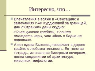 Интересно, что… Впечатления в вояже в «Сенсациях и замечаниях г-жи Курдюковой
