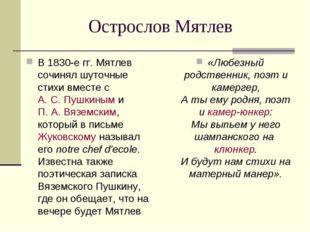 Острослов Мятлев В 1830-е гг. Мятлев сочинял шуточные стихи вместе с А. С. Пу