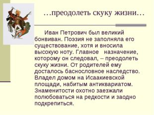 …преодолеть скуку жизни… Иван Петрович был великий бонвиван. Поэзия не заполн