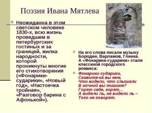 Поэзия Ивана Мятлева Неожиданна в этом светском человеке 1830-х, всю жизнь пр
