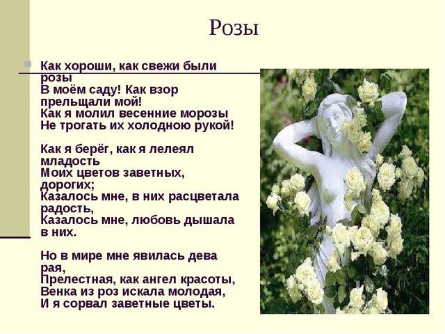 Розы Как хороши, как свежи были розы В моём саду! Как взор прельщали мой! Как...
