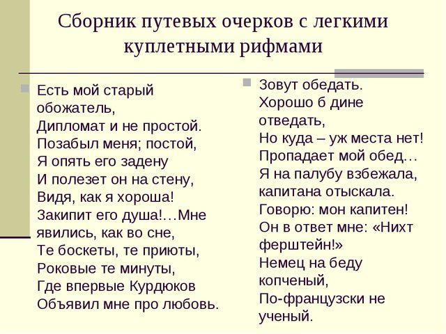 Сборник путевых очерков с легкими куплетными рифмами Есть мой старый обожател...