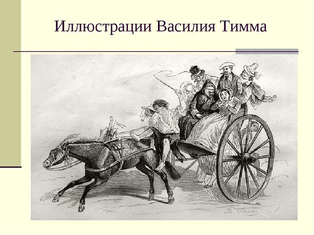 Иллюстрации Василия Тимма