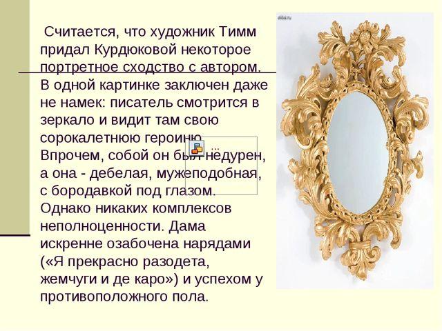 Считается, что художник Тимм придал Курдюковой некоторое портретное сходство...