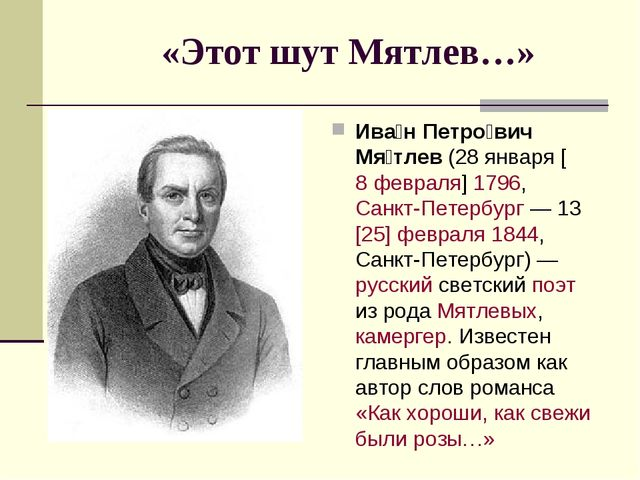 «Этот шут Мятлев…» Ива́н Петро́вич Мя́тлев (28января [8февраля]1796, Санкт...