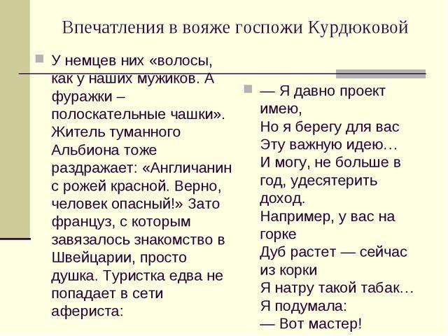 Впечатления в вояже госпожи Курдюковой У немцев них «волосы, как у наших мужи...