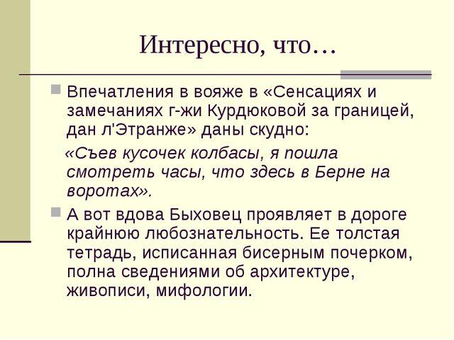 Интересно, что… Впечатления в вояже в «Сенсациях и замечаниях г-жи Курдюковой...